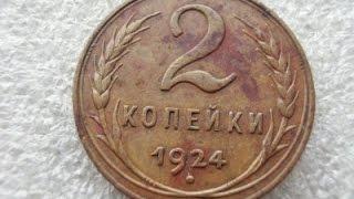 РЕДКАЯ МОНЕТА СССР.#30 .Топ находок.В поисках Золота и Старины!