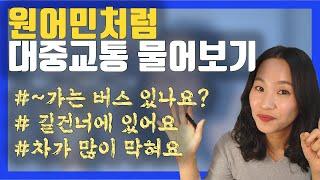 한국사람들이 꼭 틀리는 생활영어, 필수영어 표현들을 담…
