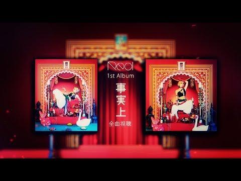 "Reol 1st Album ""事実上"" XFDMovie"
