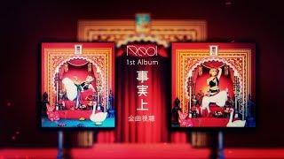 Reol 1st Album 34 事実上 34 Xfdmovie