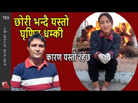 TKV: Sapana Roka Magar And Binaya Jung Basnet - झगडाको खास कारण त यस्तो पो रहेछ