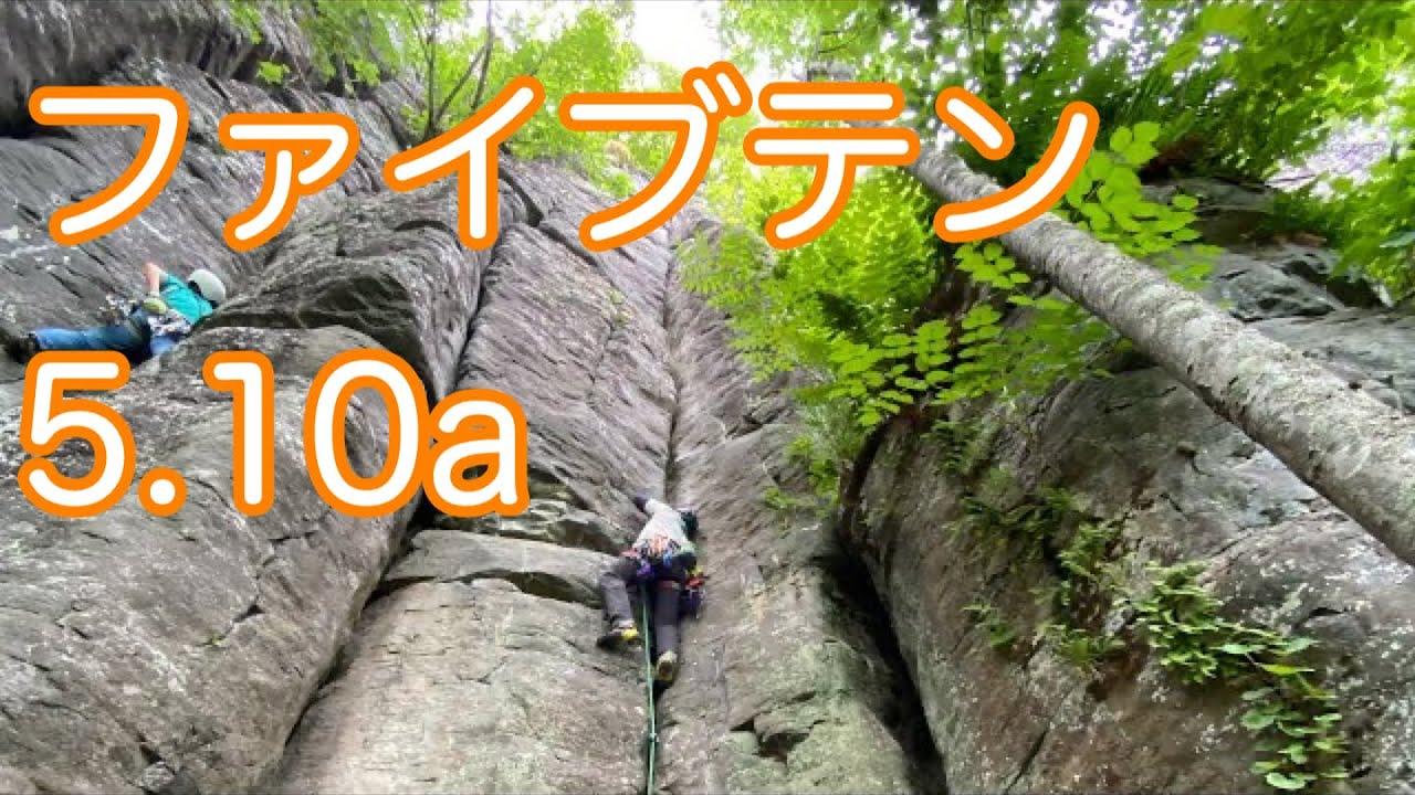 石垣山 桂岩エリア  ファイブテン  5.10a トラッドクライミング ★三つの良ルート ハンドジャムとフットジャムでぐいぐい登れてこれぞクラック!
