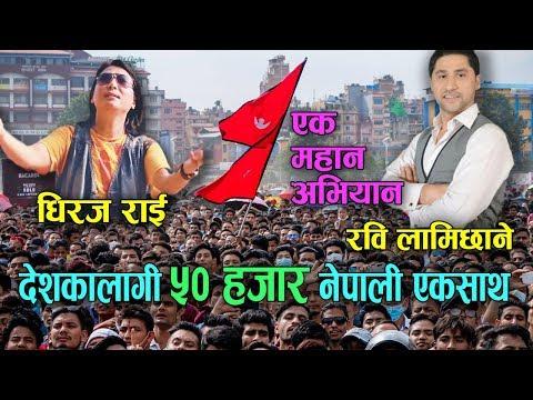 देशका निम्ती टुडिखेल मा ५० हजार नेपाली   रवी लामिछाने   र   धिराज राइ   लाई साथ दिदै   Medianp.com