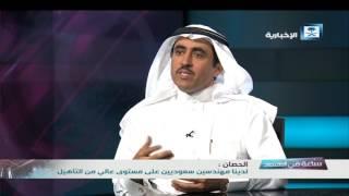 ساعة في الاقتصاد - مدينة الملك عبدالعزيز للعلوم.. تحقق إنجازا تقنيا جديدا