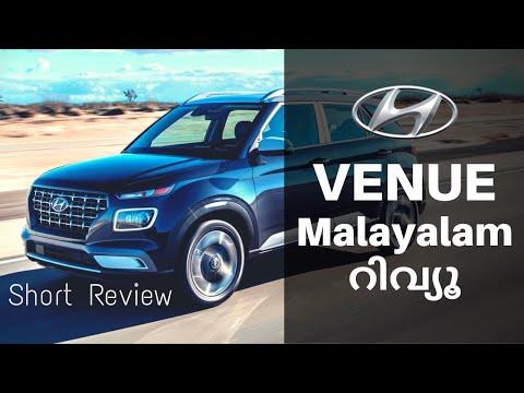 Hyundai Venue Malayalam | First Look | Walk around Video | ഹ്യൂണ്ടായ് വെന്യൂ ഫസ്റ്റ് ലുക്ക്