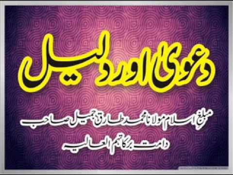 Maulana Tariq Jameel - Dawa Aur Dalil...