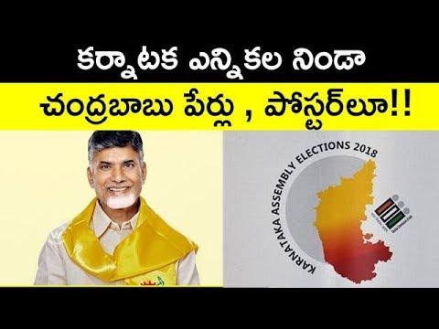 Chandrababu Naidu Name Is In Karnataka Elections Posters | Taja30