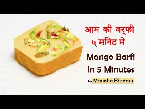 Mango Barfi Recipe In Hindi  आम  की  बर्फी हलवाई जैसी मिठाई घर पर 5 मिनट मे बनाये