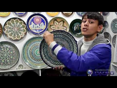 Керамика Узбекистана