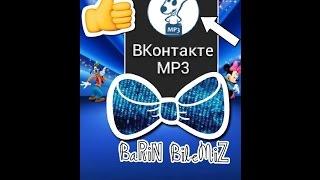 Download Вк-дан біреудің  паролiн қалай бiледi? Mp3 and Videos