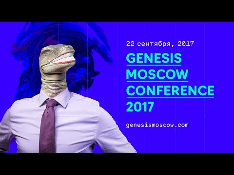 GENESIS MOSCOW CONFERENCE