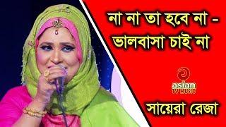 Video Valobasha Chay Na By Sayera Reza   Gurchi Ami Kon Premeri Ghurnipake   Na Na Na Ta Hobe Na download MP3, 3GP, MP4, WEBM, AVI, FLV Oktober 2018