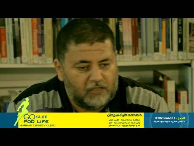 دكتور محمد ضياء سرحان فى حوار مفتوح مع مرضى السمنة