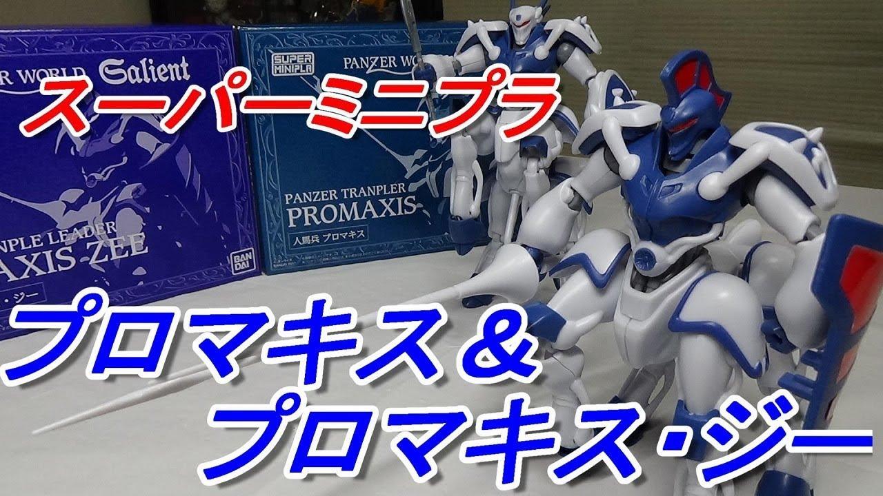 Bandai Super Minipla Model PANZER WORLD GALIENT PROMAXIS ZEE Figure