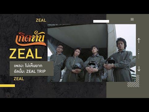 คอร์ดเพลง ไม่เห็นยาก ZEAL วงซีล