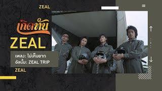 【เกิดทัน】ไม่เห็นยาก - ZEAL