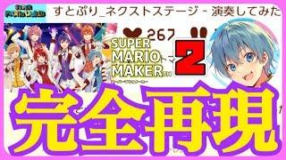 【マリメ2】すとぷりのあの大人気曲『Next Stage!!』を完全再現するコ…