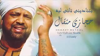 بتناديني تاني ليه من حجازي متقاب