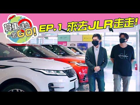 《賞車達人一起GO!》EP.1 來去JLR走走!