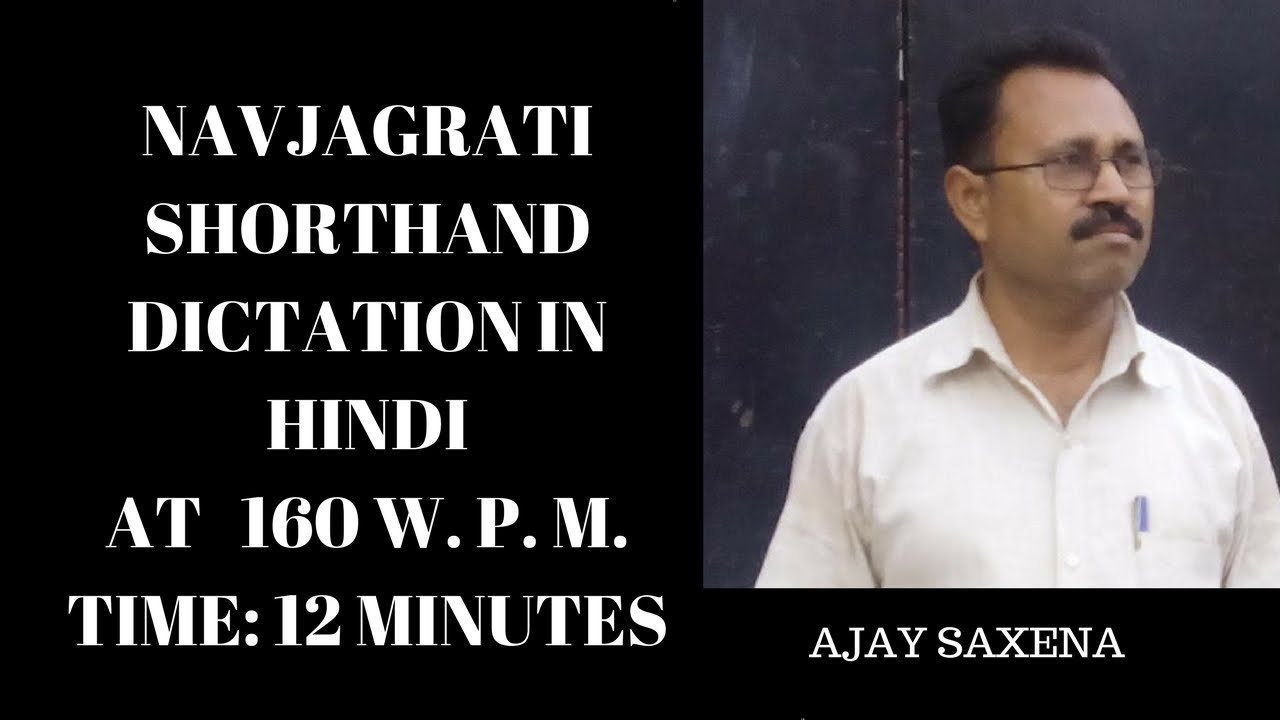 HINDI SHORTHAND DICTATION AT 160 W P M  TIME 12 MINUTES