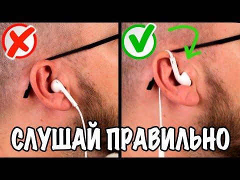 Как вставлять наушники капельки в уши