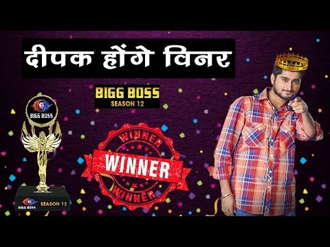 Bigg Boss 12 : 100% Confirmed | Deepak Thakur होगा Bigg Boss Season 12 का Winner | BB 12
