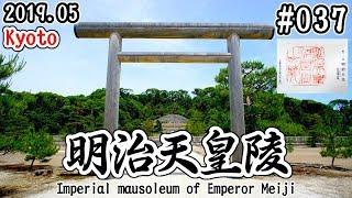 御陵印を頂くために陵墓を訪れる。 桓武天皇 柏原稜の次に訪れたのは明...