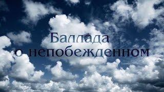 Баллада о непобежденном - ТРЕЙЛЕР