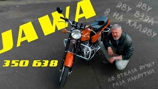 JAWA не ЛЮКС!! / JAWA 350 638-1-03 / Иван Зенкевич