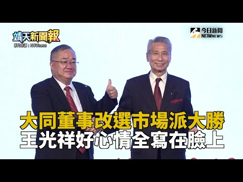 NOWnews新聞不漏接X靖天新聞報/大同董事改選市場派大勝 王光祥好心情全寫在臉上