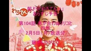 朝ドラ「わろてんか」第104話 息が合わぬリリコと四郎 2月5日(月)放送...