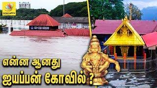 Current Situation of KERALA Sabarimala Temple | Flood Crisis