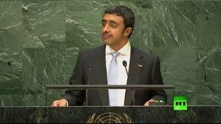 كلمة وزير الخارجية الإماراتي عبد الله بن زايد آل نهيان أمام الجمعية العامة