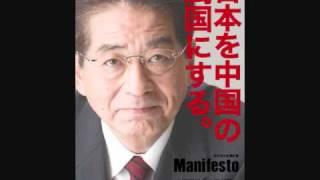 【東日本大震災】中国人民解放軍、史上初・日本上陸へ 【日本侵略】 thumbnail
