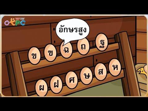 อักษรสูง - สื่อการเรียนการสอน ภาษาไทย ป.2