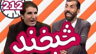 Shabkhand With Hamid Yazdan Parast- Ep.212 -  شبخند با حمید یزدانپناه جازنواز