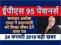 EPS 95 Pension 24 February 2019 Latest News EPS95 Pensioners Hike Update Today In Hindi mp3