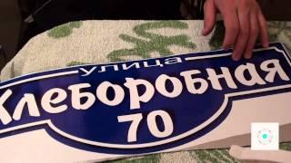 Табличка на улицу своими руками.(, 2015-06-29T16:14:37.000Z)