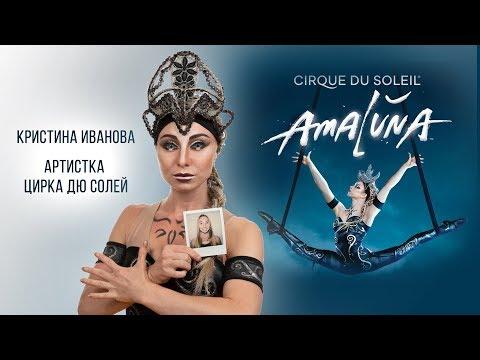 Кристина Иванова. Цирк Дю Солей. Амалуна. Kristina Ivanova. Cirque Du Soleil. Amaluna