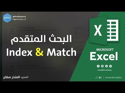 البحث المتقدم باستخدام دالتي Index و Match