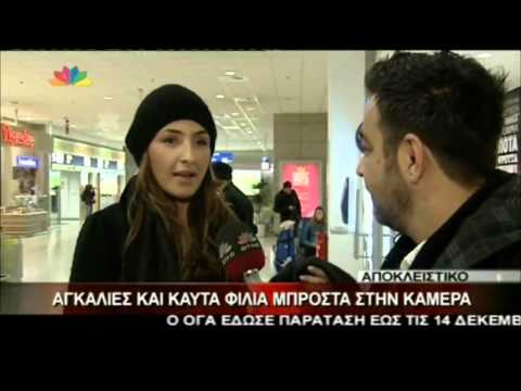 helena-paparizou-&-andreas-kapsalis---star-news-airport-interview-2012