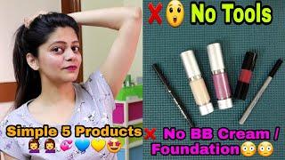 Makeup बिलकुल भी नहीं आता? Daily मेकअप सिर्फ 5 Product's से बिना कोई ब्रश से ऐसे करती हु