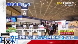最新》達美航空聲明:5/24停飛台灣-東京線