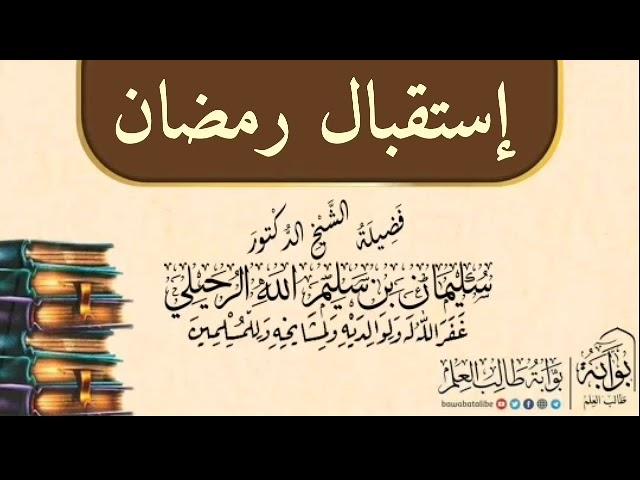 إستقبال رمضان الشيخ سليمان الرحيلي حفظه الله Youtube