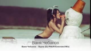 Ваня Чебанов - Лууна (DJ PitkiN Extended Mix)