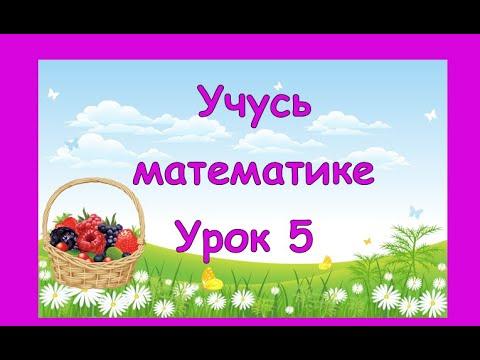 Математика для детей - Учусь математике - Урок 5 (0+)