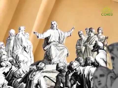 апостол знакомства