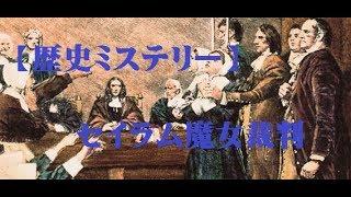 【歴史ミステリー】    セイラム魔女裁判