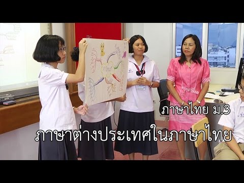 ภาษาไทย ม.3 ภาษาต่างประเทศในภาษาไทย ครูพจนา สถาพร