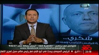احمد سالم: لازم ننحي خلافاتنا جانبا ونوحد الصف قبل ما النار تحرق الكل